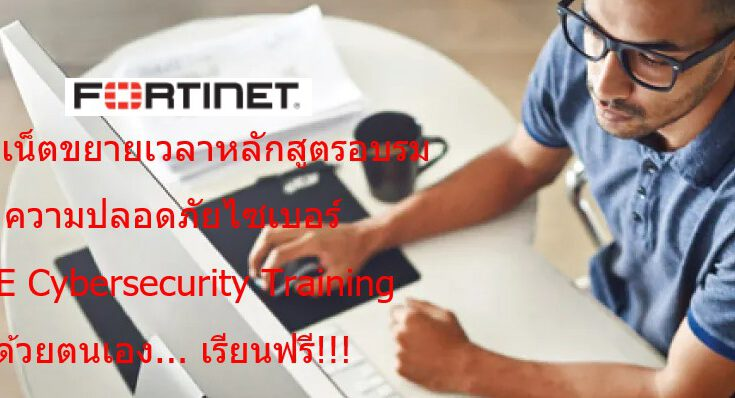 Fortinet FREE NSE Cybersecurity Training